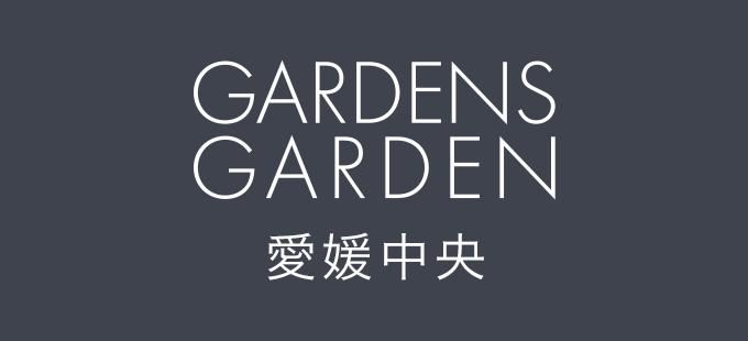 GARDENS GARDEN 愛媛中央|えひめのおしゃれなデザインの外構やエクステリア・庭のリフォームを手がける会社